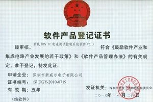 Software-Product-Registration-Certificate